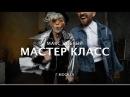 Добрый Мастер Класс г Москва