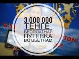 G-TIME CORPORATION 12.02.2018 г. Вручение 3 000 000 тенге партнер