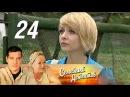 Семейный детектив. 24 серия. Крупная рыба 2011. Драма, детектив @ Русские сериалы