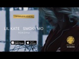 Lil Kate ft. Smoky Mo - Lokonq