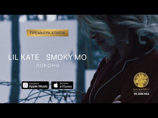 Lil Kate ft. Смоки Мо - Локоны