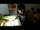 Часть 2. Волшебный песок. Учимся рисовать песком на световом планшете. Никите 2,5 года.