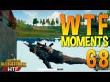 PUBG WTF Funny Moments Highlights Ep 68 (playerunknown's battlegrounds Plays)