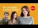 Настя Рыбка и Алекс Лесли Большое интервью