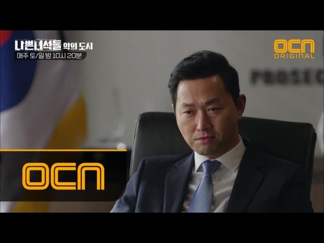 BADGUYS2 김홍파, 김유석에 '친구 합시다' 제안! NEW 검은 커넥션, ′김김라인′ 결성?