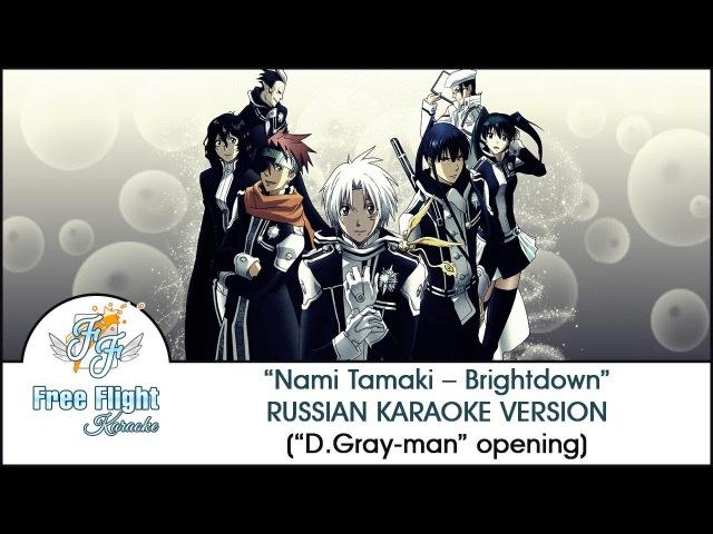 [Free Flight RUSSIAN KARAOKE] Tamaki Nami — Brightdown off vocal (D.Gray-man OP2)