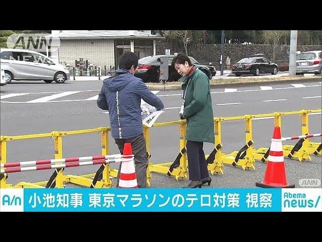 小池知事が東京マラソンのテロ対策視察 五輪に向け(18/02/25)