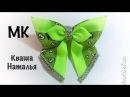 Бантик бабочка из репсовых лент 2,5 см. МК The ribbon bows DIY