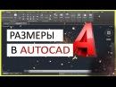 Размеры в AutoCAD Как поставить изменить масштабировать размеры в Автокад