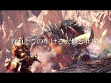 Monster Hunter World (short trailer)