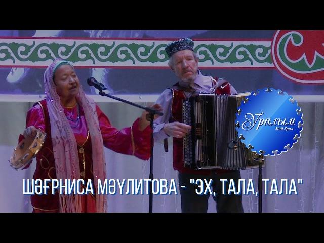 Шәғрниса Мәүлитова - Эх, тала, тала (Башкирская песня)