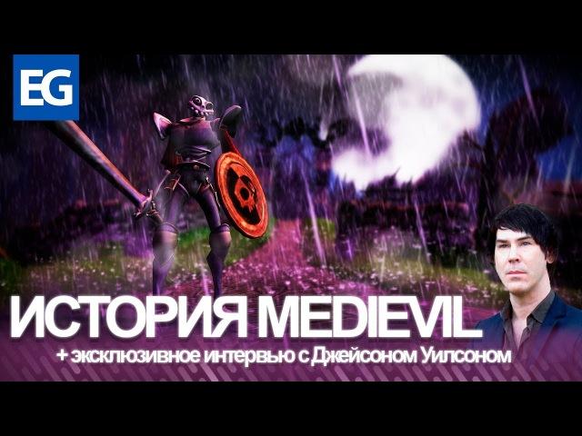 История MediEvilThe History of Medievil