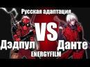 DEADPOOL vs. DANTE   Данте против Дэдпула (Русская озвучка)