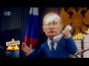 Телефон Путина чудо выборы и жестокое кока танго Заповедник выпуск 17 16