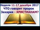 Неделя 11-17 декабря 2017 г.: о видениях пророка Захарии