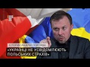 Українсько-польські війни пам'яті, заборони фільмів в Україні та сприйняття Ба
