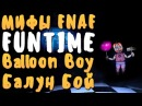 МИФЫ FNAF FUNTIME BALLOON BOY ФАНТАЙМ БАЛУН БОЙ