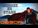 Человек из СТАЛИ (2013) BadComedian про нового Супермена - видео с YouTube-канала EvgenComedian