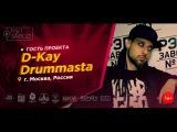 Рэп Завод LIVE D-Kay Drummasta (11-й выпуск 1-й сезон) Россия, г.Москва. Гость проекта.