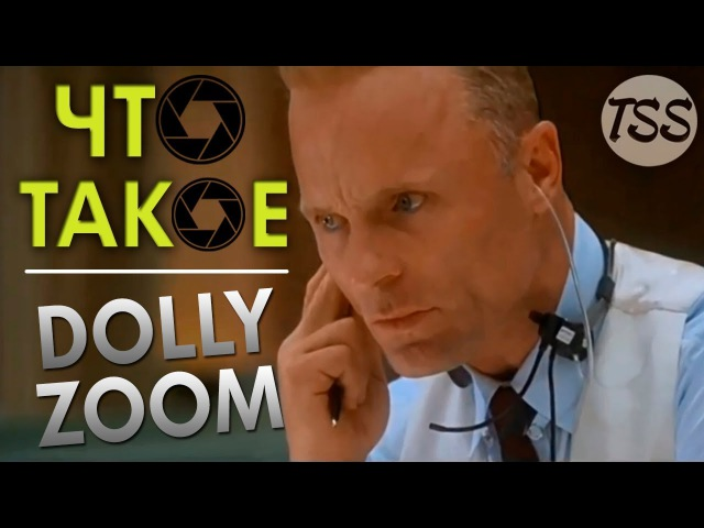 Что такое Dolly Zoom Как сделать эффект Dolly Zoom   Что такое Dolly in и Dolly out