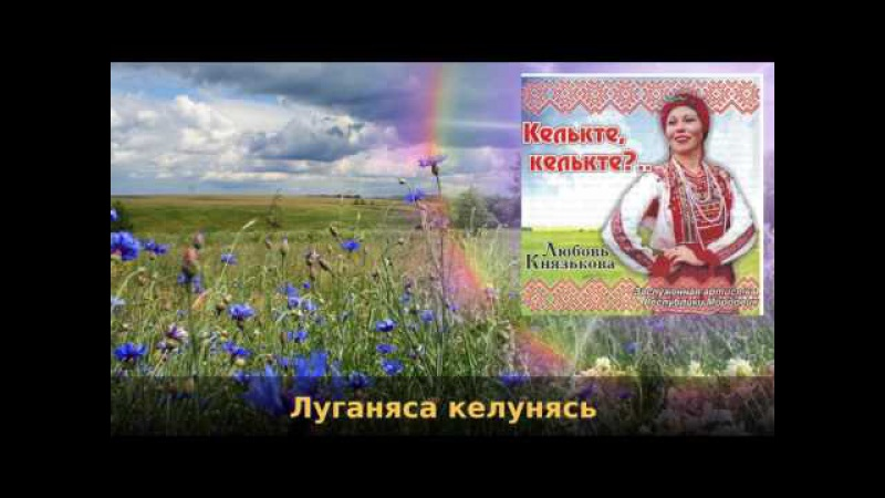 Любовь Князькова - Луганяса келунясь