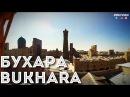Бухара Bukhara Buxoro 2017 Узбекистан Путешествие в город Бухара Гид 8