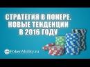 Покер обучение Стратегия в покере. Новые тенденции в 2016 году