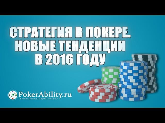 Покер обучение | Стратегия в покере. Новые тенденции в 2016 году