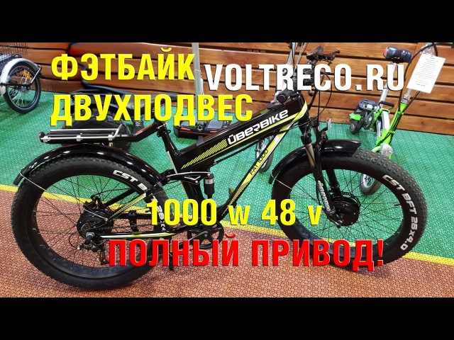 Электровелосипед Uberbike Fat 1000w 48w 2x2 Полноприводный Фэтбайк Обзор Voltreco.ru