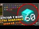 Нубик попал на сервер - Выживание в Minecraft PE 1.1 ( Первая серия )