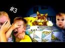 Дети Играют Мультик Игра 5 ночей с Барсиком как ФНАФ Новые Бонусные Уровни Живые ...