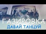 Танец под GAZIROVKA - Давай танцуй (Танцующий Чувак) танцуем под давай танцуй