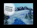 Зимний пейзаж Winter Ёлки Christmas tree рисуем гуашью