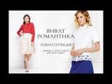 Новая коллекция одежды от Фаберлик