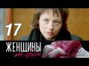 Женщины на грани. 17 серия. Примерный семьянин 2014 Детектив @ Русские сериалы