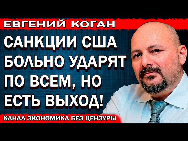 Евгений Коган - Кaк выкpyтиться PФ и кaк гpaждaнам coxpанить нaжитoe!