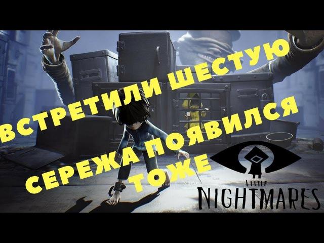 Little Nightmares Secret of the Maw - ШЕСТАЯ, ДОЛГОРУКИЙ И БЕГЛЕЦ ВСЕ В СБОРЕ(ПРОХОЖДЕНИЕ ИГРЫ) 3