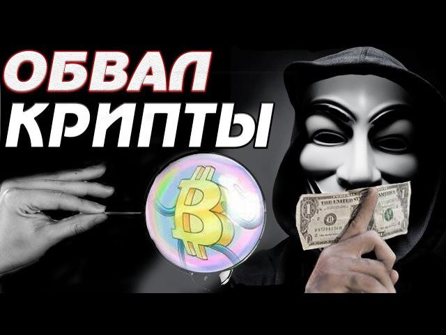 ОБВАЛ КРИПТОРЫНКА - ЭТО ХОРОШО!   Прогноз курса биткоина после коррекции