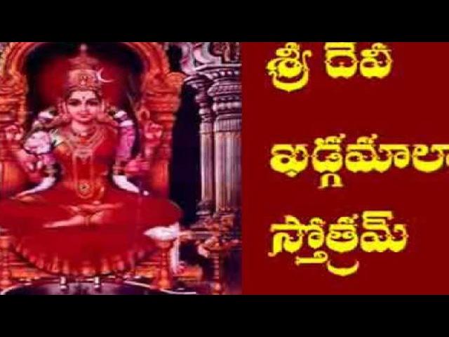 SRI DEVI KHADGAMALA STOTRAM Popular Devotional Stotras BHAKTI Raghava Reddy