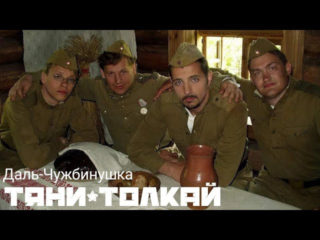 Тяни-Толкай - Даль-чужбинушка Tyani-Tolkay(2004)