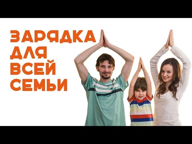 Зарядка для всей семьи [Workout | Будь в форме]