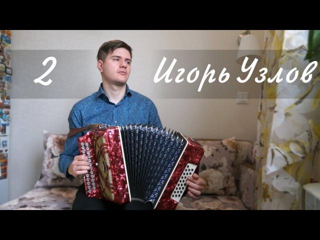 2 Краковяк, Полька-бабочка, Тустеп, Падеспань, Коробочка
