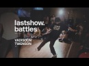 Lastshow.battles hip-hop 1x1 | 1/4 of final | Vadisoon vs. Twenson