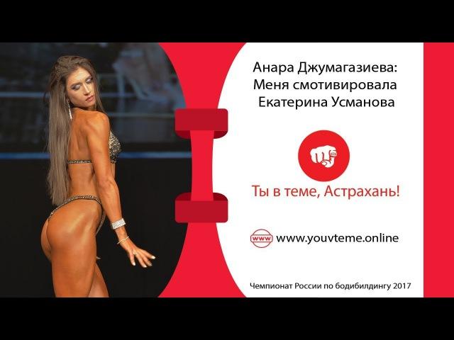 Анара Джумагазиева: Меня смотивировала Екатерина Усманова (Чемпионат России по ...