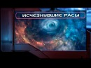 Исчезнувшие и Вымершие Расы Млечного Пути | История мира Mass Effect Лор