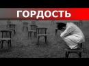 Гордыня Священник Игорь Сильченков