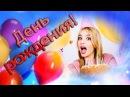 День рождения в феврале. Красивое поздравление с днем рождения в феврале. Видео открытка для друзей!
