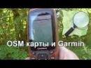 📱 Установка OSM карт в навигаторы Garmin Бесплатные карты для туризма OpenStreetMap