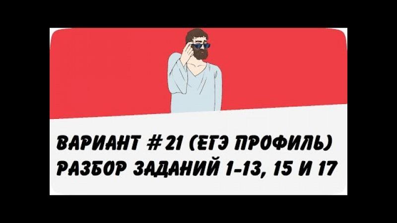 🔴 ВАРИАНТ 21 (ЗАДАНИЯ 1-13, 15 и 17) ЕГЭ ПРОФИЛЬ ПО МАТЕМАТИКЕ (ШКОЛА ПИФАГОРА)