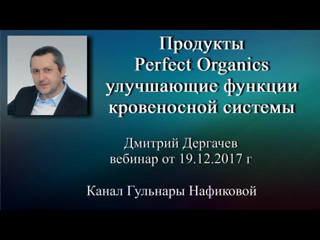 Продукция Perfect Organics улучшающие функции кровеносной системы | Дмитрий Дергачев